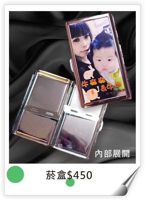 客製化菸盒